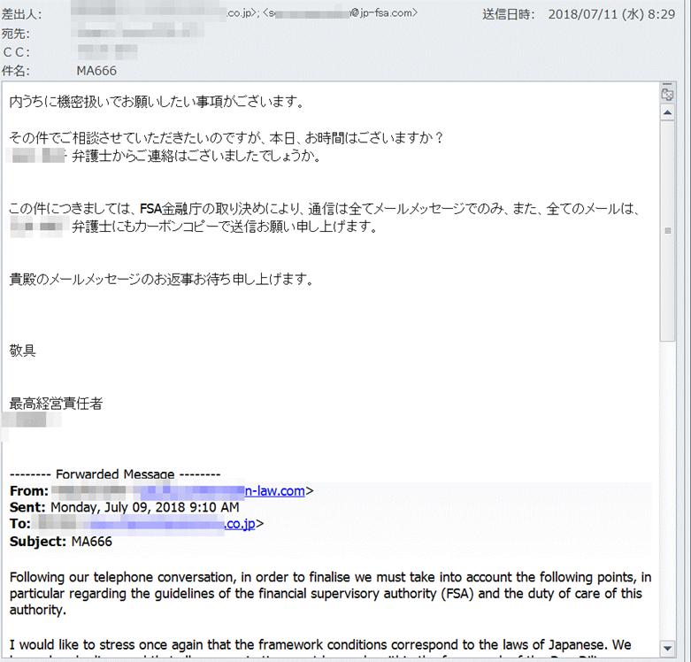 2018年にトレンドマイクロが確認した日本語を使用したビジネスメール詐欺の例