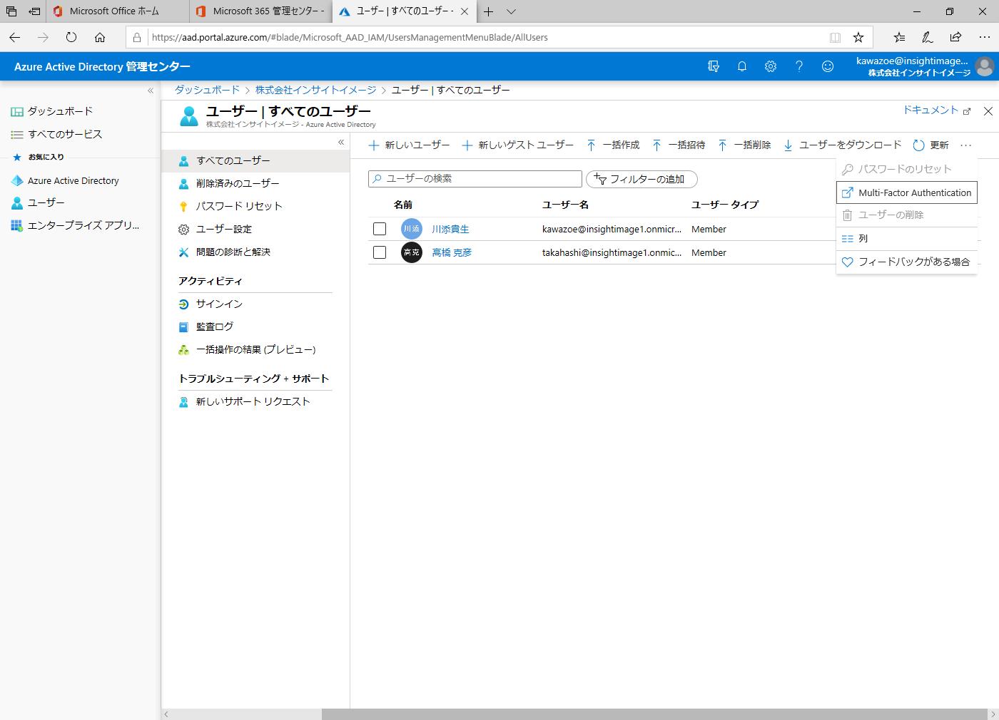 Azure Active Directory管理センターで「すべてのユーザー」画面を開き、メニューから「Multi-Factor Authentication」を選ぶ