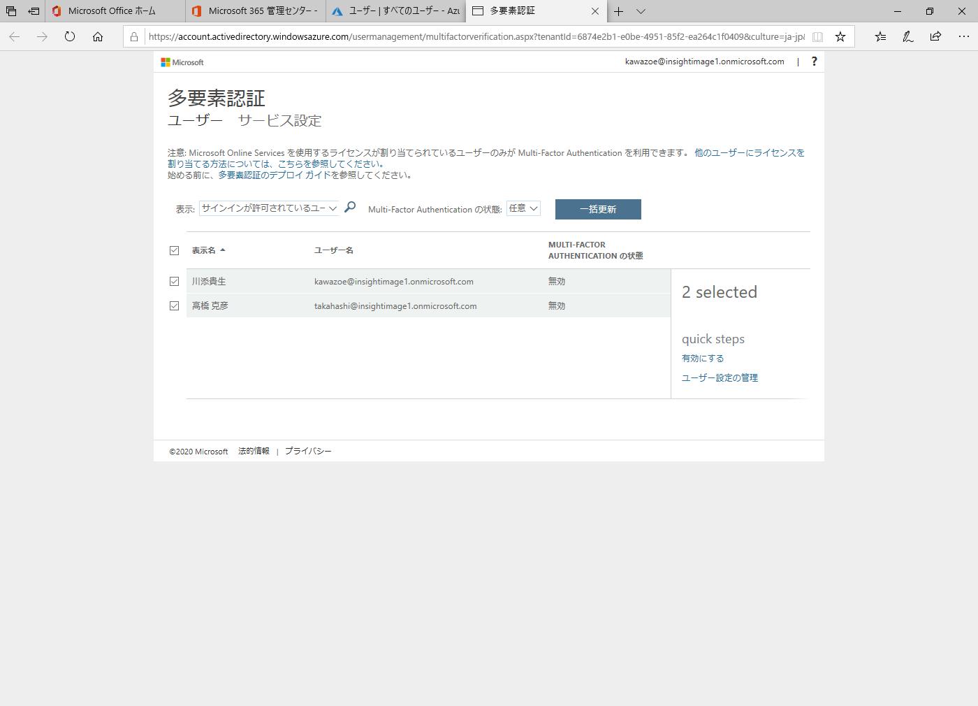 多要素認証の画面が開くので、多要素認証を有効にするユーザーにチェックマークを付け、「有効にする」のリンクをクリックする