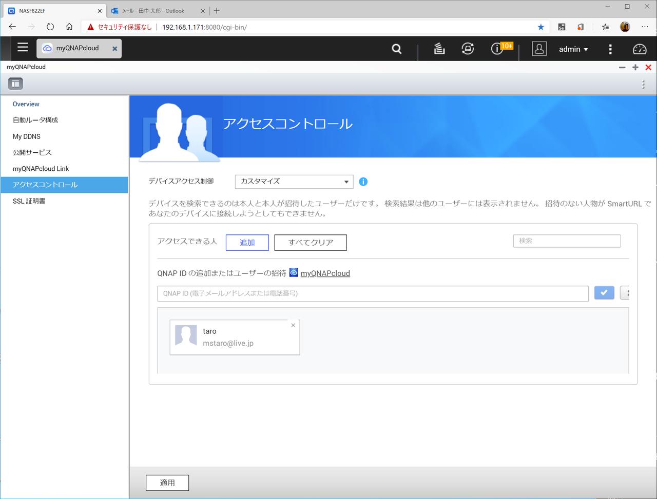カスタマイズの場合は、アクセスを許可したい外部ユーザーを後から追加できる