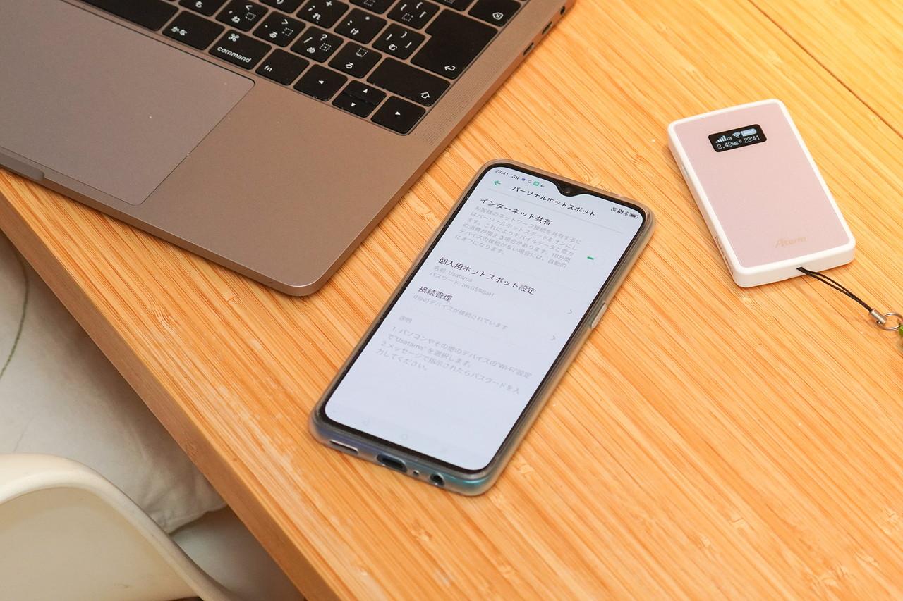リモートワークでのネット接続には、スマートフォンやモバイルWi-Fiルーターなども役立つ
