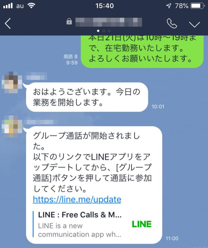 Aさんのスマホに表示された画面。指示に「LINEアプリをアップデートしてから」とある