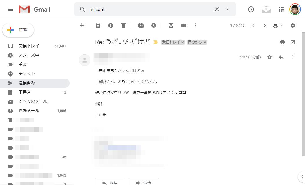 こんな送信メールの証拠が、会社に送られても問題ありませんか?