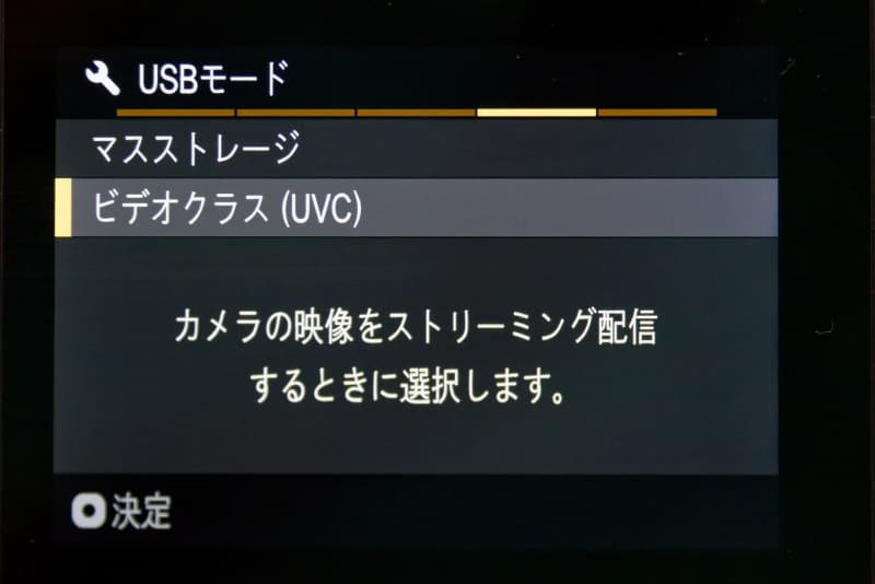 カメラ本体の画面上で「ビデオクラス(UVC)」を選択