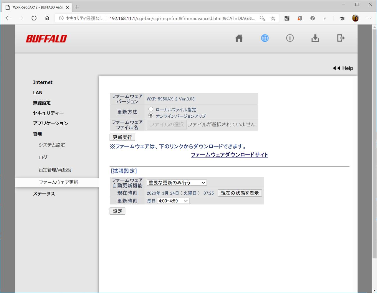 バッファローの最新ルーターの設定画面。ファームウェアの自動更新機能を利用できる