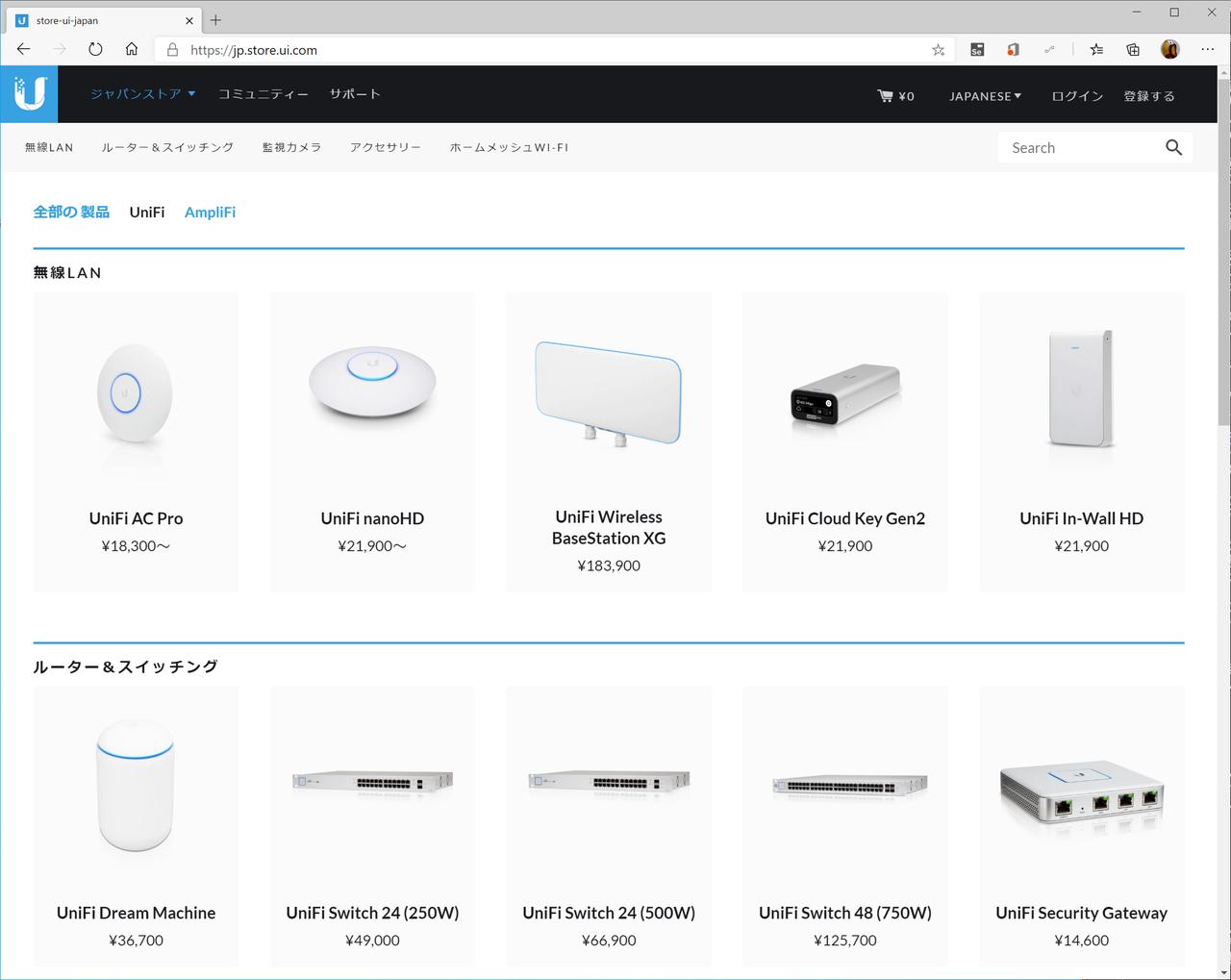 """日本市場向けの「<a href=""""https://jp.store.ui.com/"""" class=""""strong bn"""" target=""""_blank"""">UniFi Store</a>」。高性能なネットワーク機器をリーズナブルな価格で購入できる"""