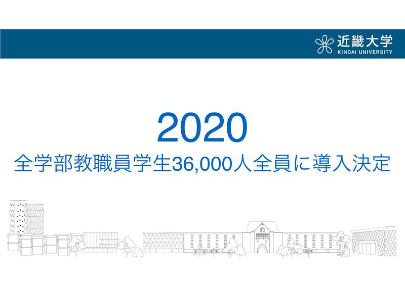 2020年には全学部の教職員・学生3万6000人に有料アカウントを導入