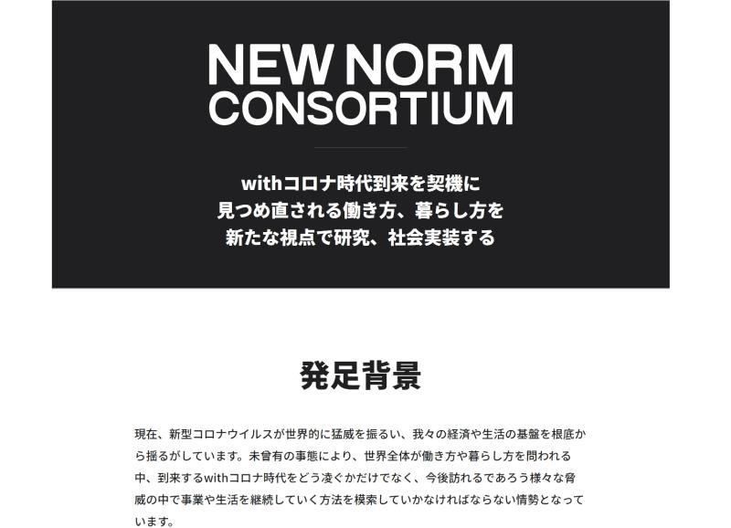 「New Norm Consortium」の参加企業は20社。調査研究を経て、サービス、ツール、プロダクト、コンテンツや活動主体に対する「ニューノーム」認定マークの整備にも着手する