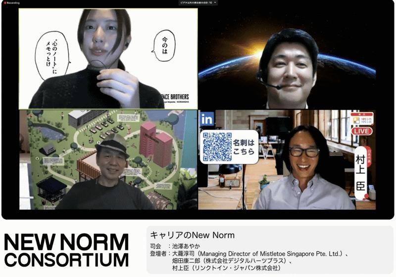 (上段左から)司会の池澤あやか氏、畑田康二郎氏、(下段左から)大蘿淳司氏、村上臣氏