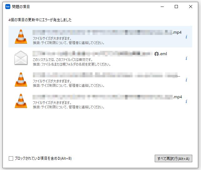 ミーティングや打合せをZoomで録画したデータなどが、boxでは容量オーバーでアップロードできなかった
