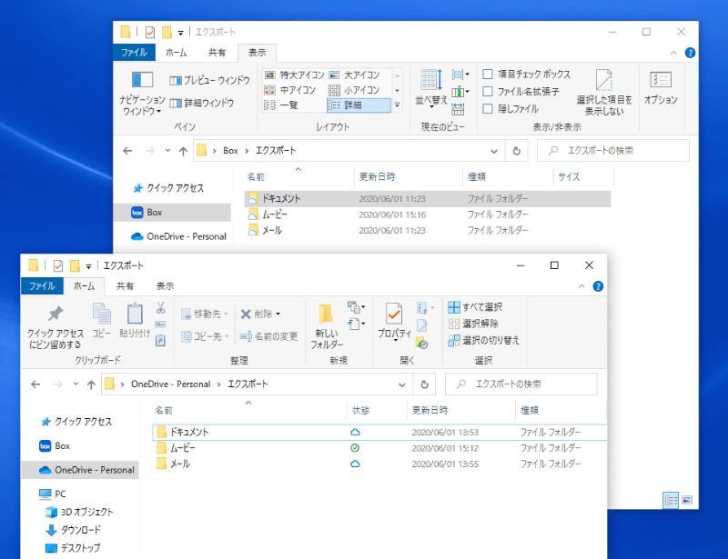 OneDriveは「状態」欄に、boxはアイコンにそれぞれ雲形のアイコンが表示され、ファイルがクラウド上にあることを表している