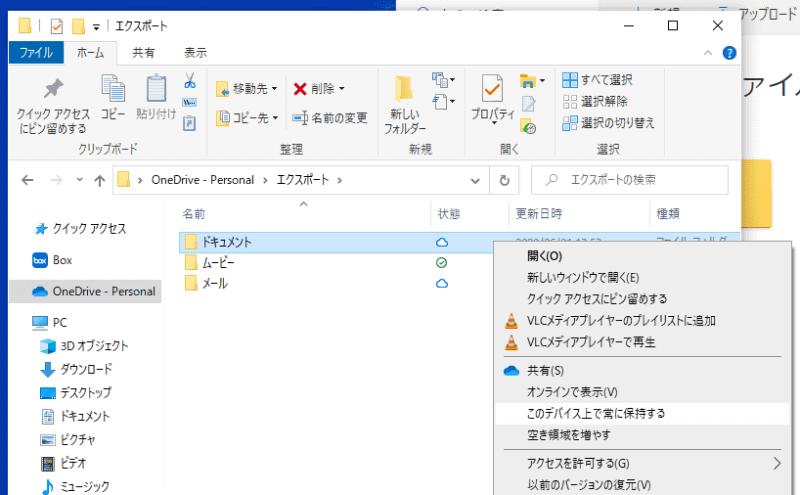 エクスプローラー上でファイルやフォルダを選択し、ローカルに保存する操作を行う