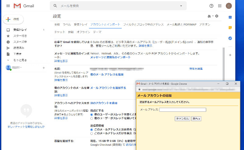 Gmailで「他のアカウント(=仕事用のメールアカウント)のメールを確認」の設定を行う
