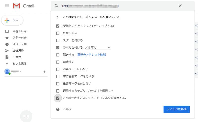 Gmailのラベルを使って、メールの振り分けルールを設定