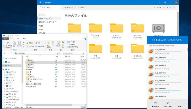 ポップアップウインドウに次々とファイルがアップロードされる様子が表示される