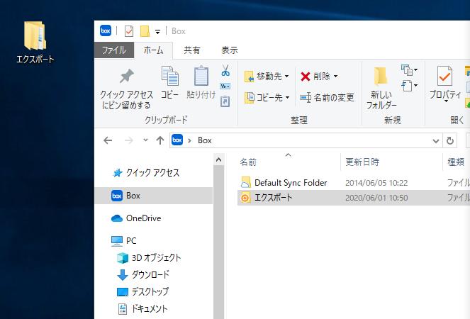 アップロード中のフォルダやファイルは、エクスプローラー上でオレンジ色のアイコンが表示される