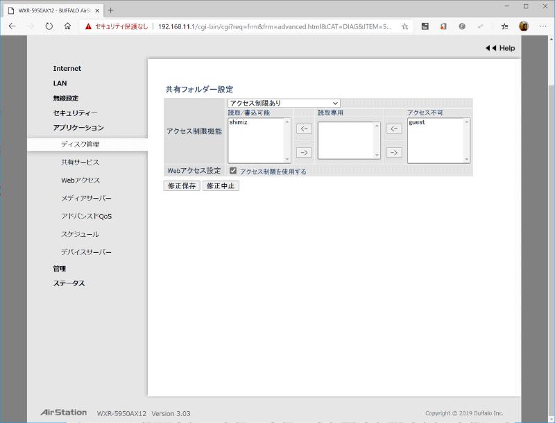 ユーザーを登録し、アクセス許可を設定しておこう
