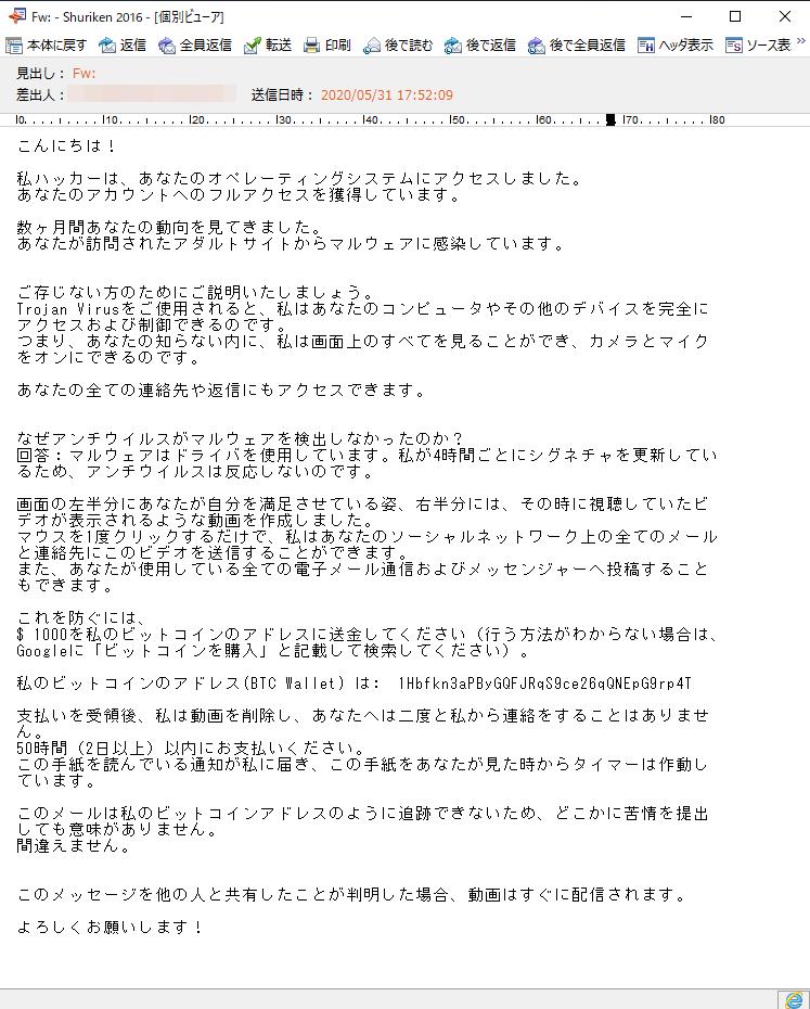 日本語のセクストーション詐欺メールも確認されています