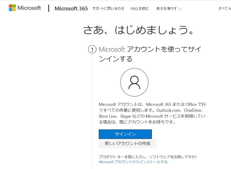 「さあ、Microsoftアカウントを使ってサインインしましょう」え………