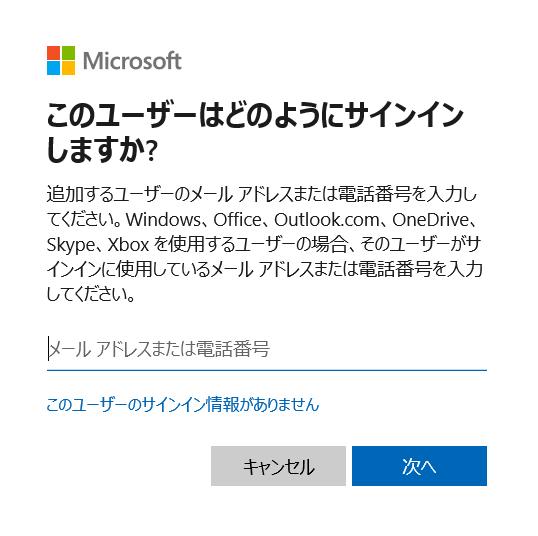 「このユーザーのサインイン情報がありません」を選択