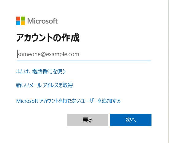 「Microsoftアカウントを持たないユーザーを追加する」を選択する