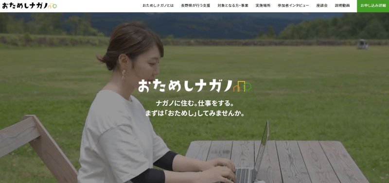 「おためしナガノ」特設サイト