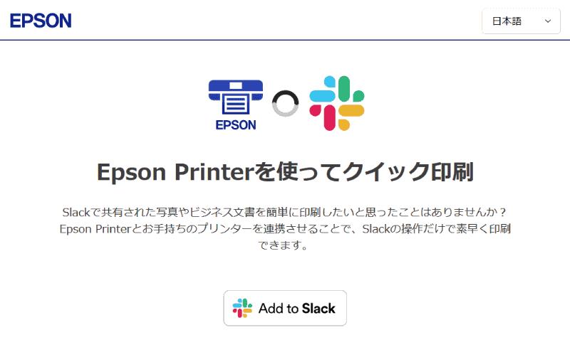 「Epson Printer for Slack」紹介ページ