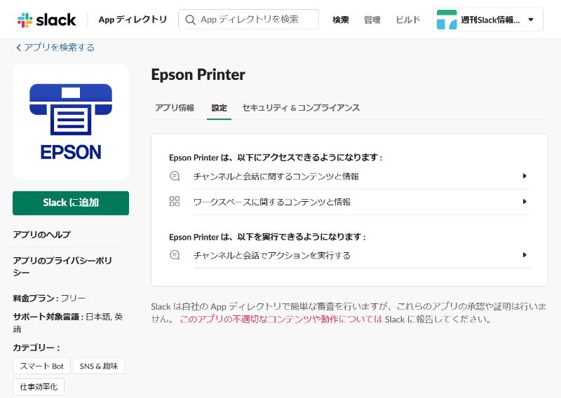 Slack Appディレクトリの「Epson Printer」ページ
