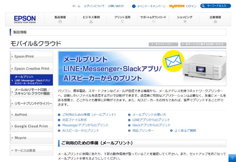 """対応するプリンターの具体的な機種や対応条件、使い方などは、<a href=""""https://www.epson.jp/connect/mcloud/mailprint/"""" class=""""strong bn"""" target=""""_blank"""">エプソンのサイト</a>で案内している"""