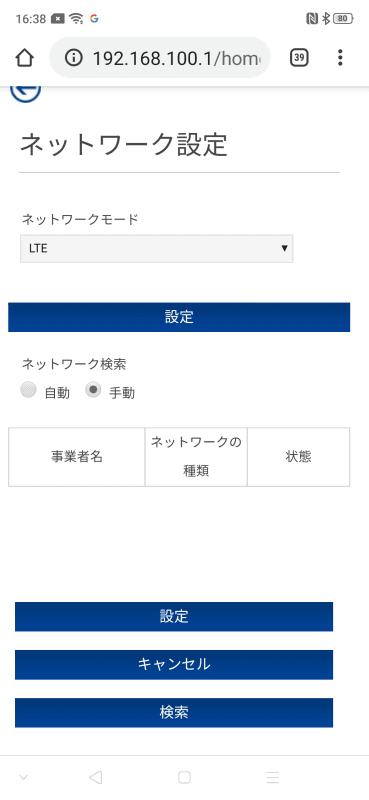 [ネットワークモード]は[LTE]に[設定]。[ネットワーク検索]を[手動]に切り替えて[検索]をタップ