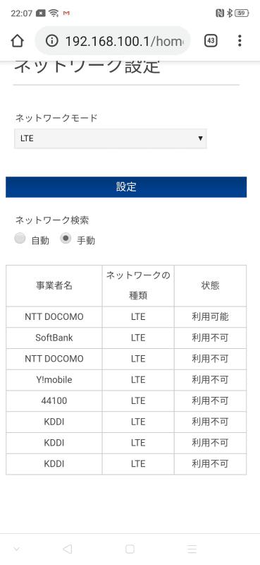 「状態」に「利用可能」と表示された「NTT DOCOMO」の項目があることを確認