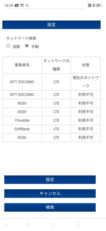 再度[検索]をタップし、「NTT DOCOMO」の項目が「現在のネットワーク」になっていることを確認。これでRakuten UN-LIMIT回線に接続できている