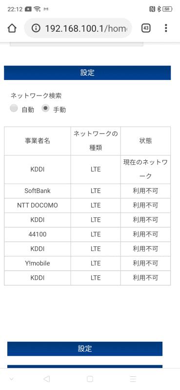 ちなみにRakuten UN-LIMIT回線のエリア外でauローミング回線に接続中では、「KDDI」が「現在のネットワーク」と表示される