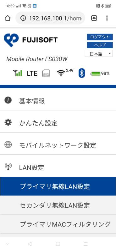 設定画面のホームから「←」をタップし、メニューの[LAN設定]内から[プライマリ無線LAN設定]を開く