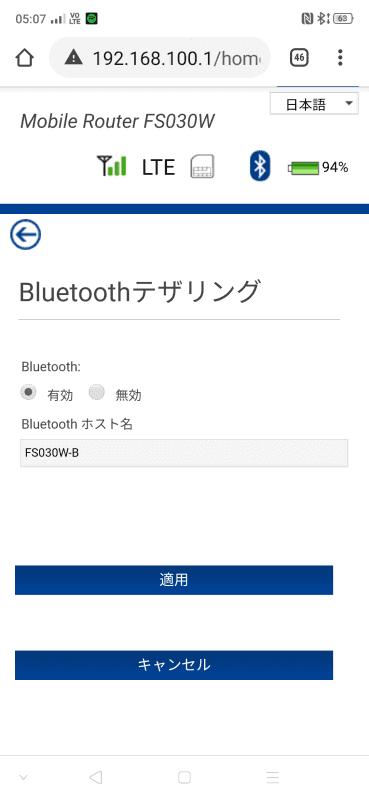設定画面のメニューから[LAN設定]の[Bluetoothテザリング]を選び、[Bluetooth]を[有効]に切り替える。ホスト名は初期値のままでOK