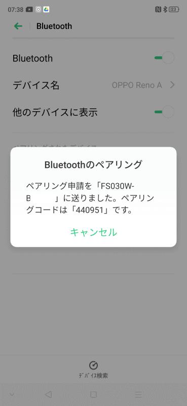 Bluetoothペアリング時のコード番号が表示される