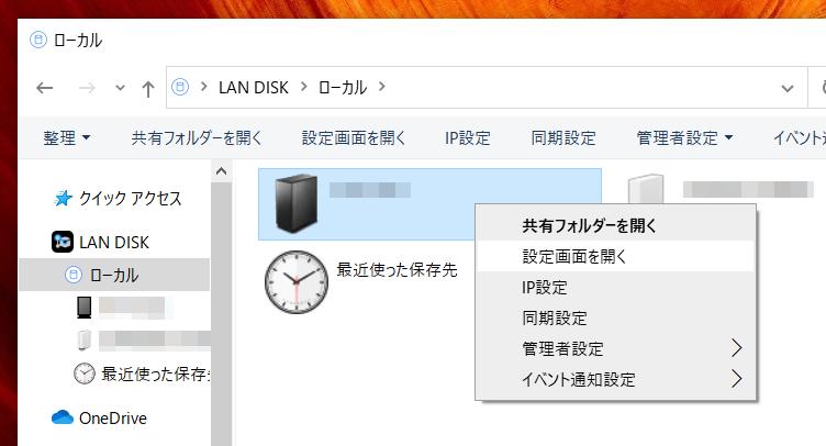 まだ固定IPアドレスを振っていないので、ツールを使ってNASのGUIにアクセスする