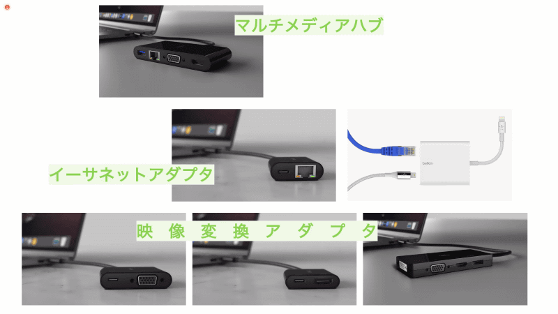 USB-C接続のマルチメディアハブ(上)と、ギガビットLANや映像出力とPDポートを組み合わせたアダプター各製品。ホワイトのLightning用LANアダプターはPoE対応で給電も可能とのこと