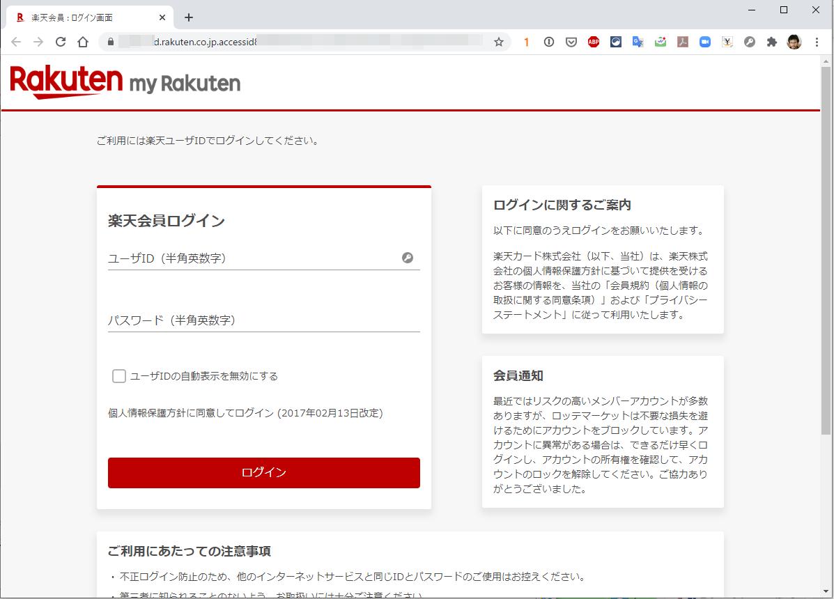 ユーザーIDとパスワードの入力欄が表示されました