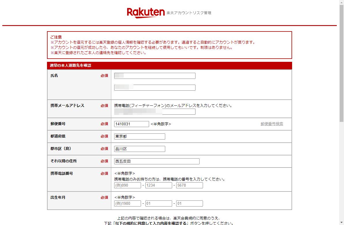 ウェブブラウザーの機能により、郵便番号から住所が自動的に入力されました