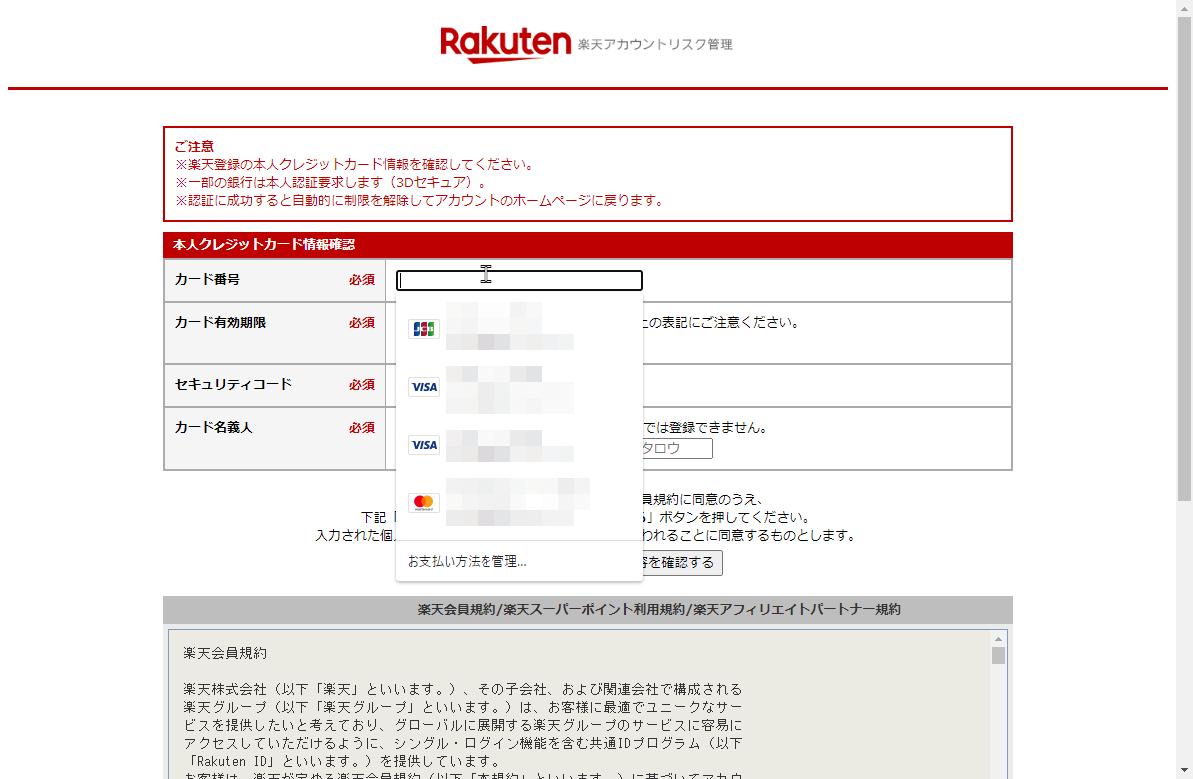 ウェブブラウザーに記録されているカードの自動入力機能も表示されます