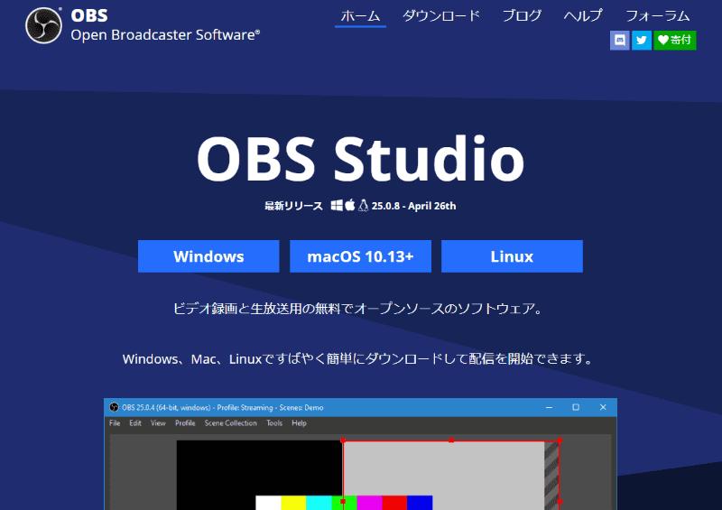 ビデオ録画と生放送用のソフトウェア「OBS Studio」