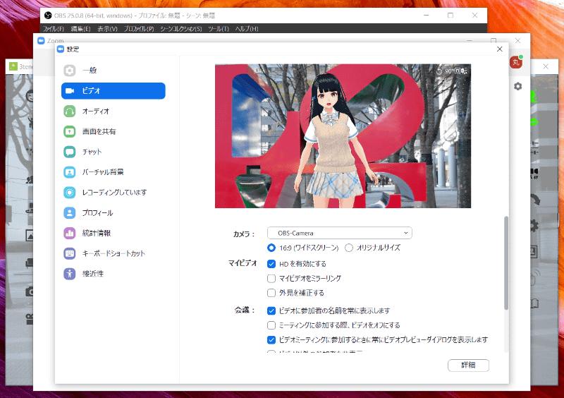 Zoomのプレビュー画面に千駄ヶ谷篠が表示された。