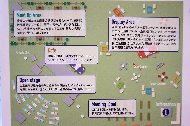 """昨年のCEATECでは「<a href=""""https://internet.watch.impress.co.jp/docs/event/1213048.html"""" class=""""strong b"""">学生交流ラウンジ</a>」が用意された"""