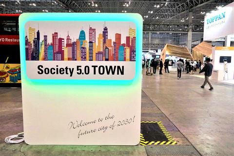 主催者企画展示のSociety 5.0 TOWN