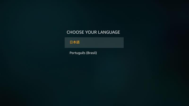 続いて言語の設定で[日本語]を選ぶ。かなり下の方にあるので注意