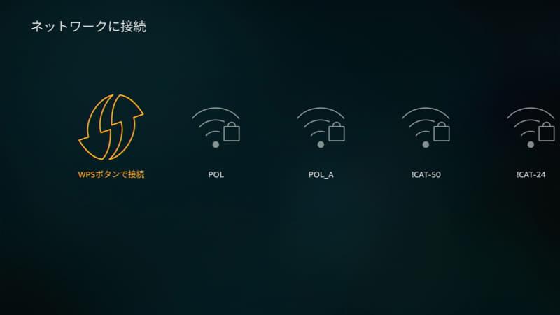自宅Wi-FiのSSIDを選択する画面になる