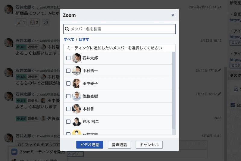 ChatworkにてZoomミーティングに招待する人を選択する