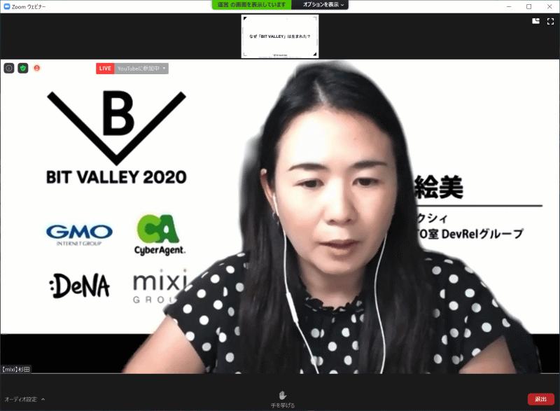 株式会社ミクシィの杉田絵美氏(開発本部CTO室DevRelグループ)が対談のモデレーターを務めた