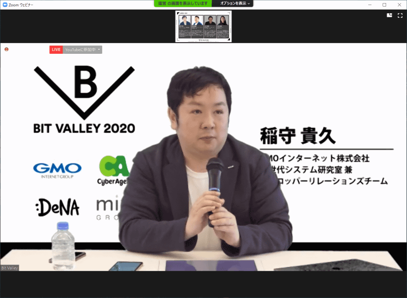 GMOインターネットの稲守貴久氏は、イベントの開会あいさつに引き続いて対談にも参加した